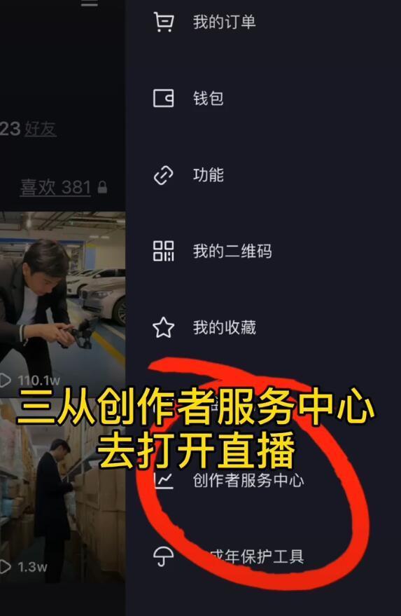 短视频运营卡直播广场的图片 第3张