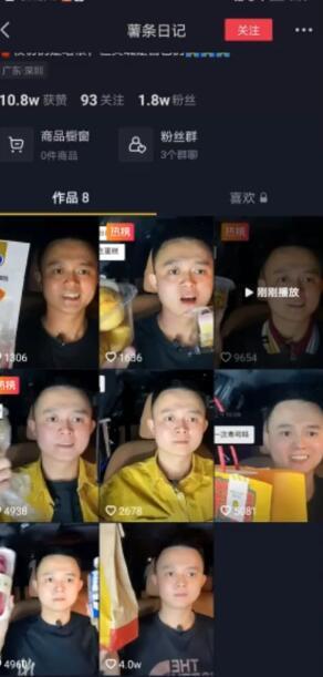 短视频运营土豆日记的图片 第4张