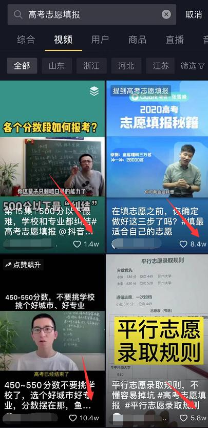 互联网项目微信指数的图片 第4张