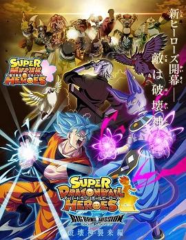 超级龙珠英雄BM