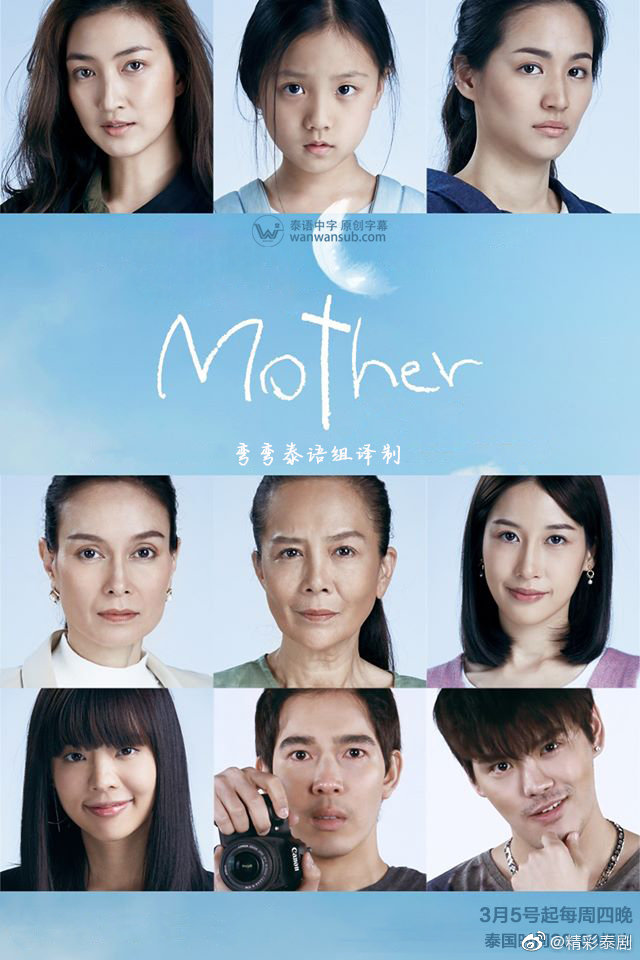 《泰版母亲》的剧照4
