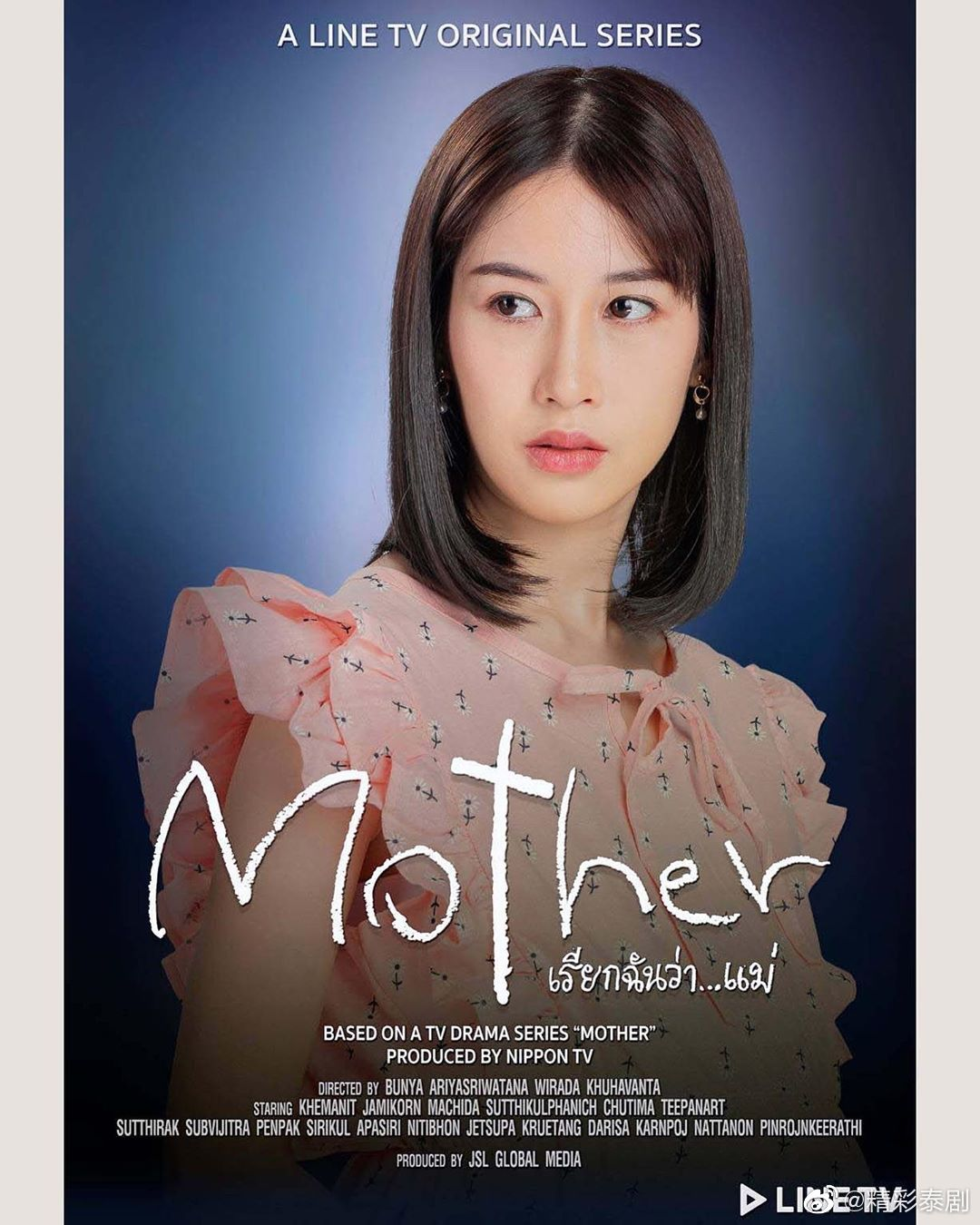 《泰版母亲》的剧照6