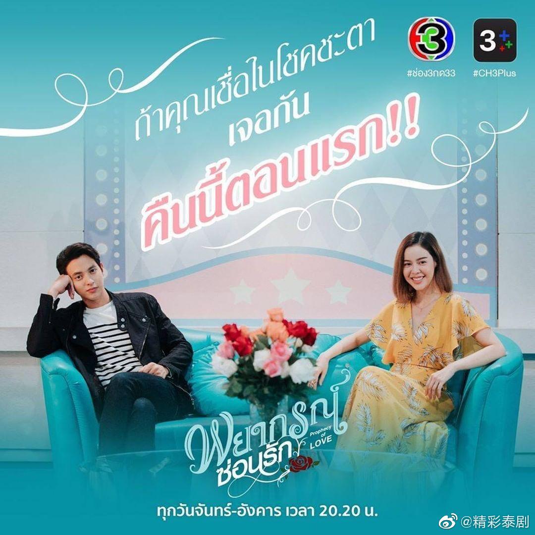 《玫瑰奇缘恋与大明星泰语版》的剧照1
