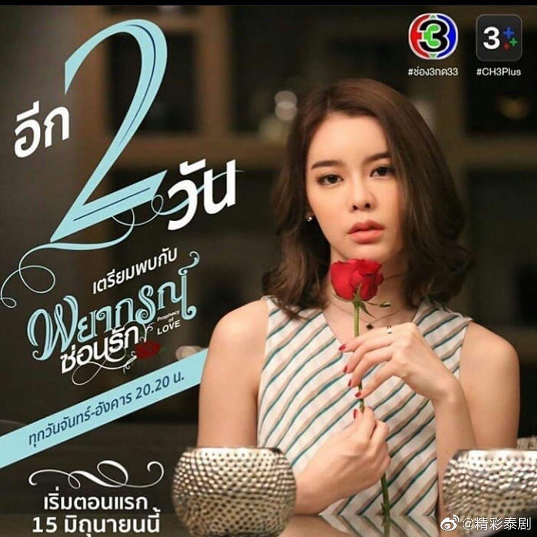 《玫瑰奇缘恋与大明星泰语版》的剧照5