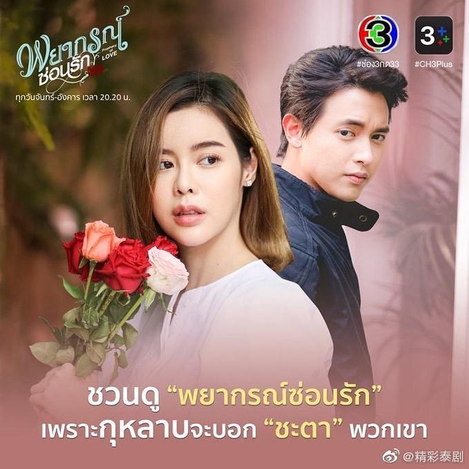 《玫瑰奇缘恋与大明星泰语版》的剧照2