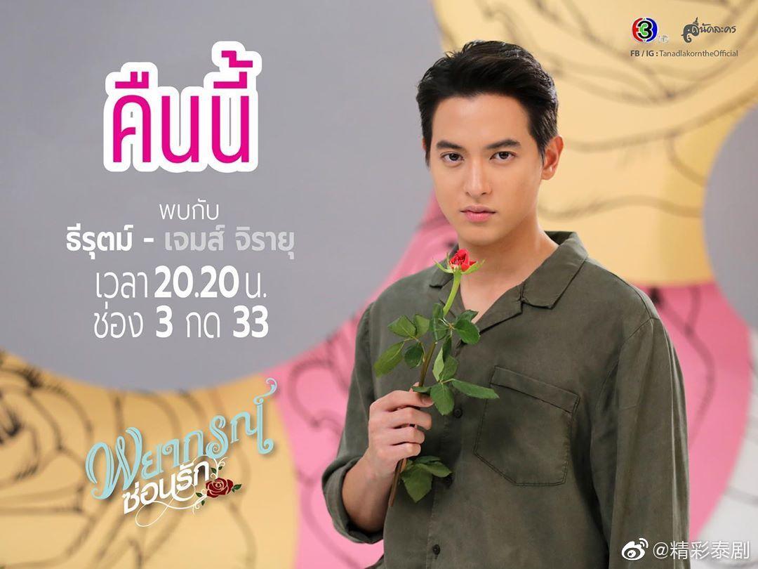 《玫瑰奇缘恋与大明星泰语版》的剧照6