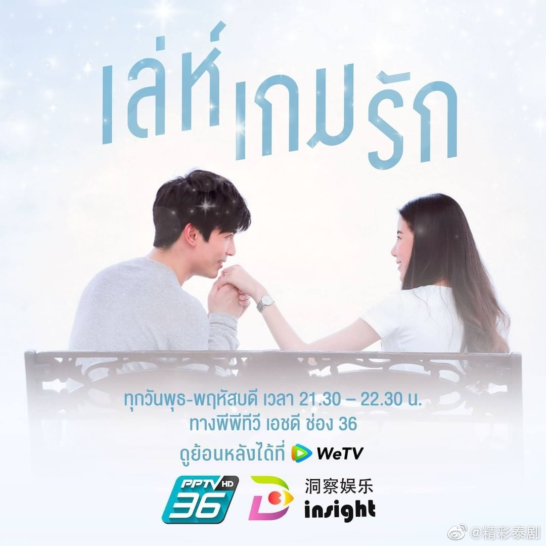 《爱在旅途之反转爱情泰语版》的剧照2