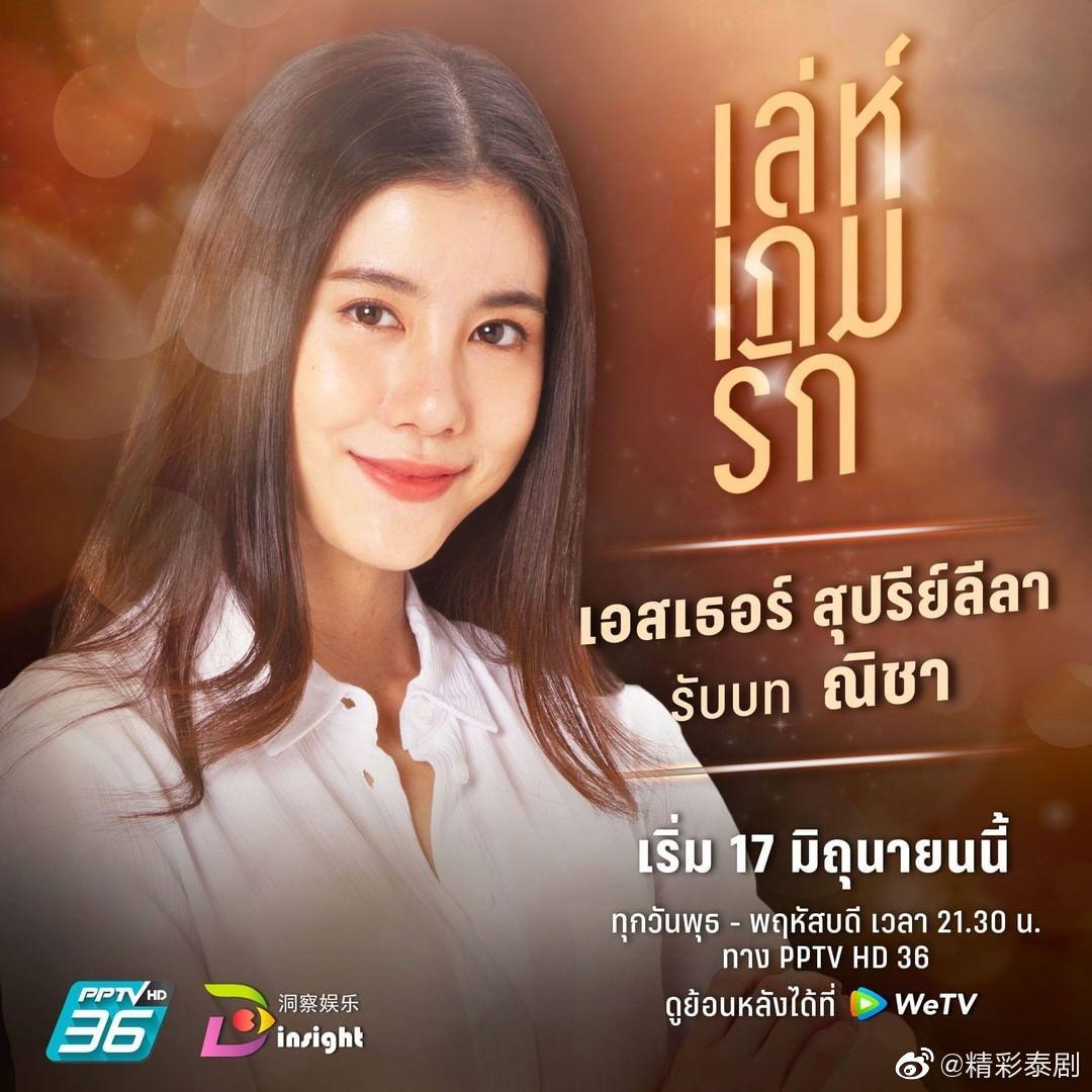 《爱在旅途之反转爱情泰语版》的剧照1