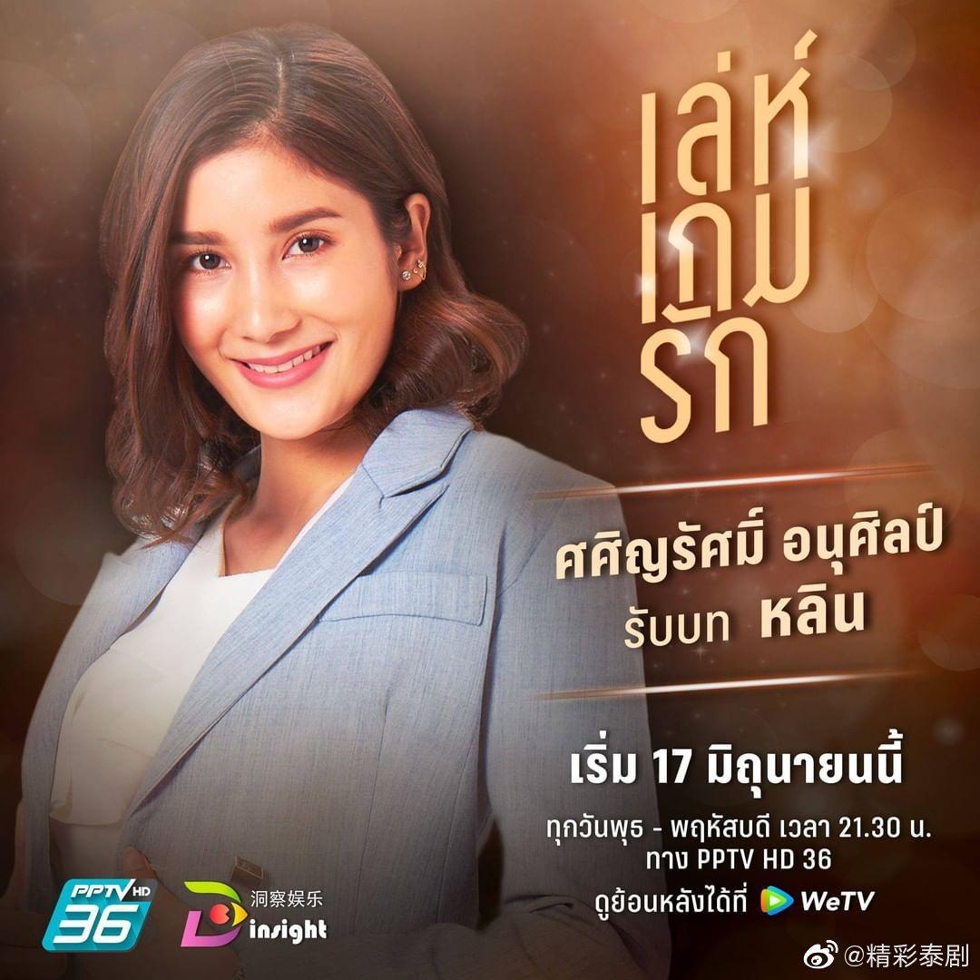 《爱在旅途之反转爱情泰语版》的剧照3