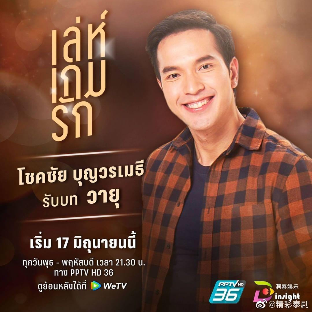 《爱在旅途之反转爱情泰语版》的剧照7