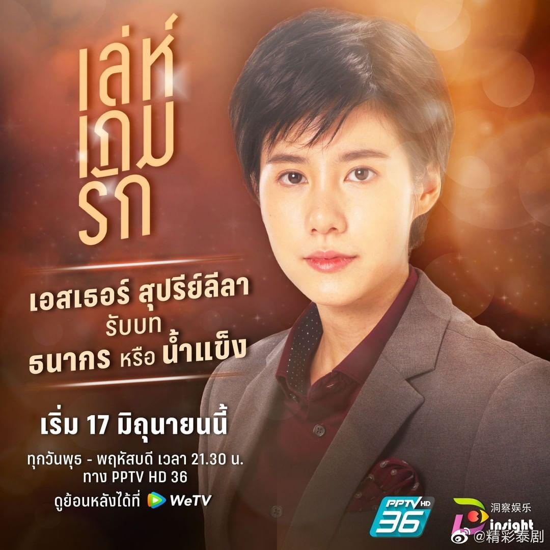 《爱在旅途之反转爱情泰语版》的剧照4
