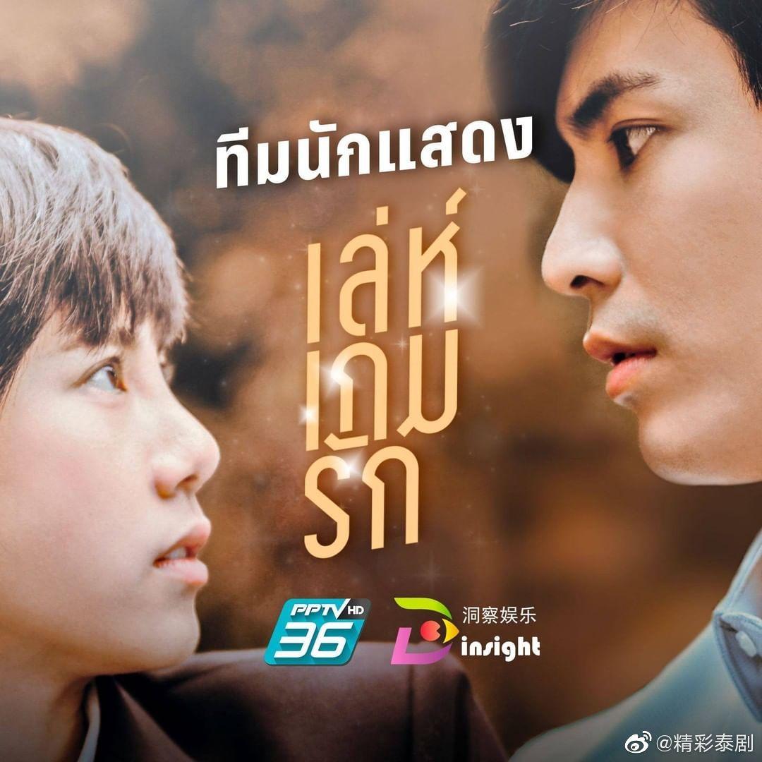 《爱在旅途之反转爱情泰语版》的剧照5