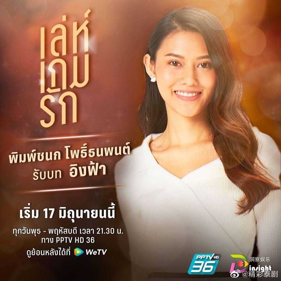 《爱在旅途之反转爱情泰语版》的剧照9