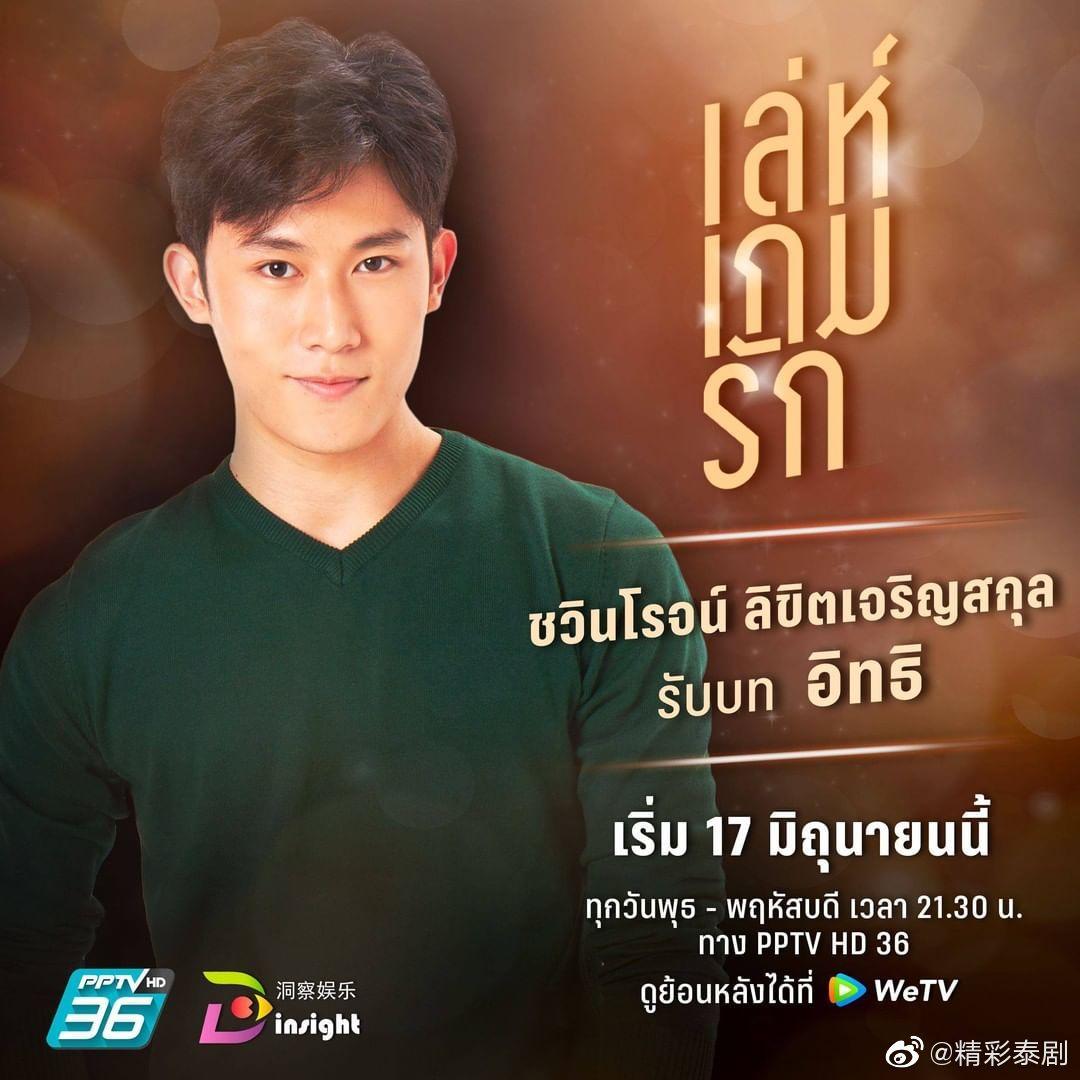 《爱在旅途之反转爱情泰语版》的剧照8