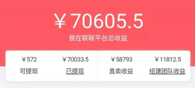 「联联周边游」三个月让我挣了7万!零成本!