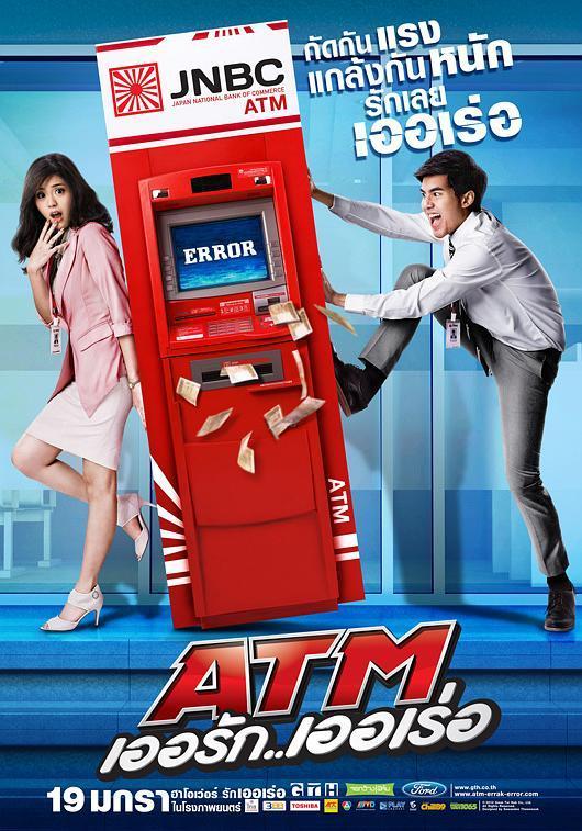 争钱斗爱ATM