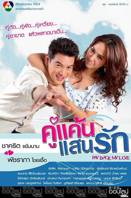 我亲爱的小冤家泰语版