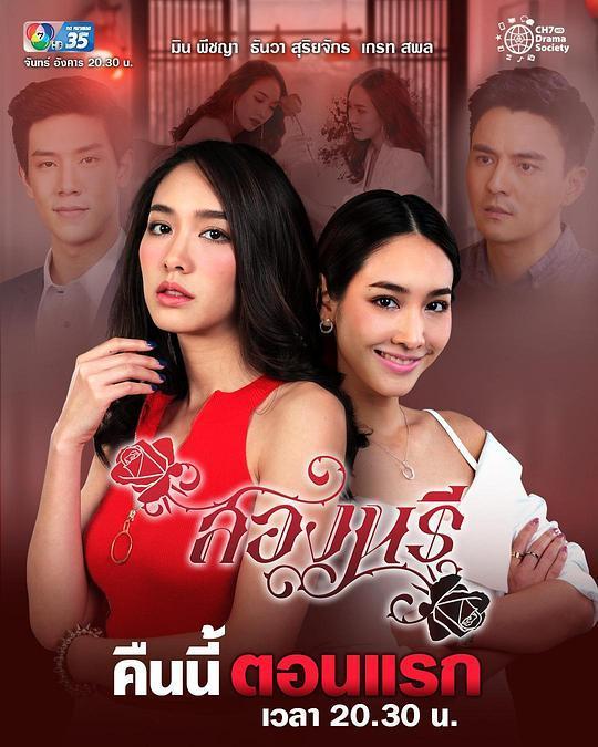 玻璃面具泰语版 玻璃面具泰剧百科资源免费分享