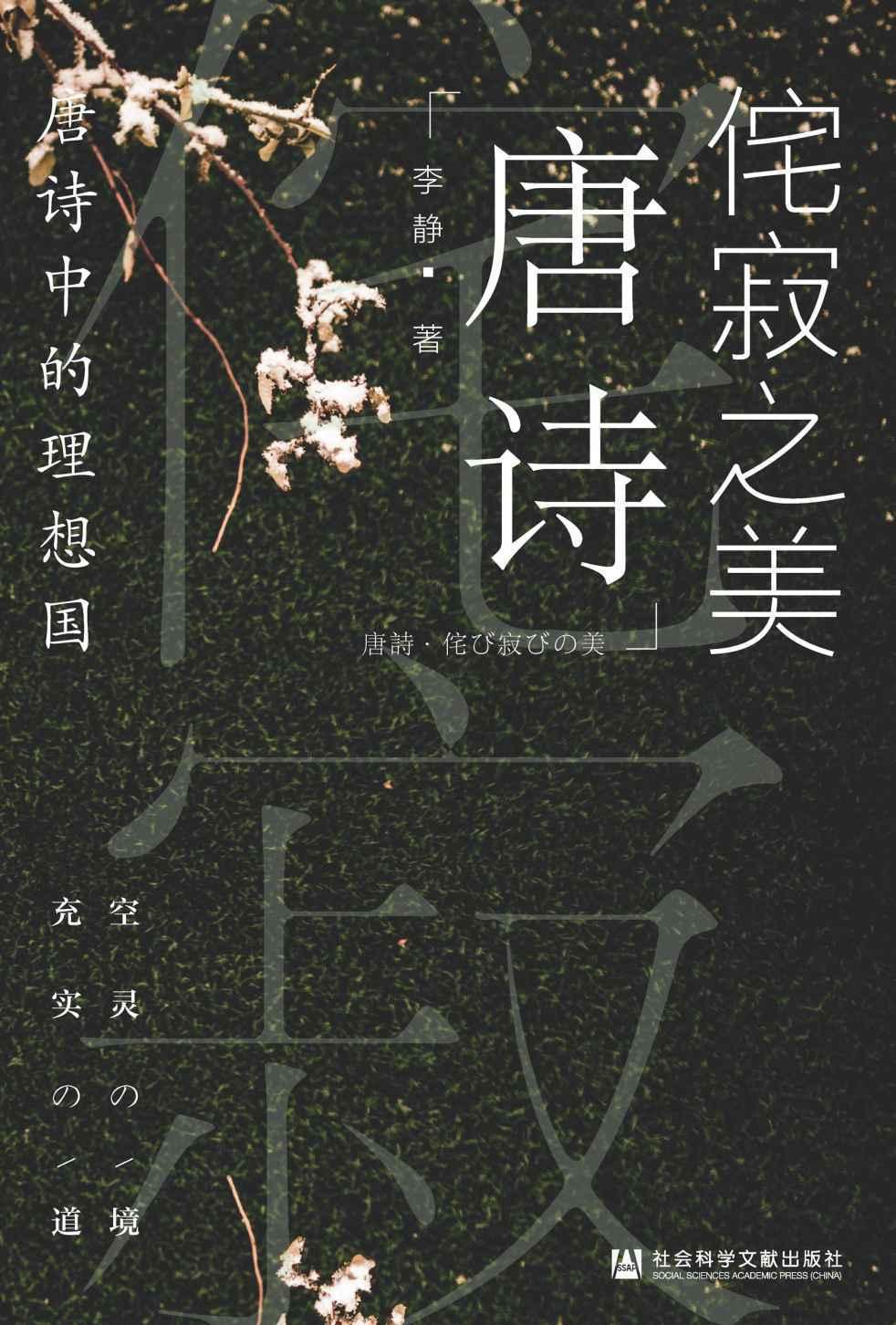 侘寂之美 : 唐诗中的理想国 李静pdf-epub-mobi-txt-azw3