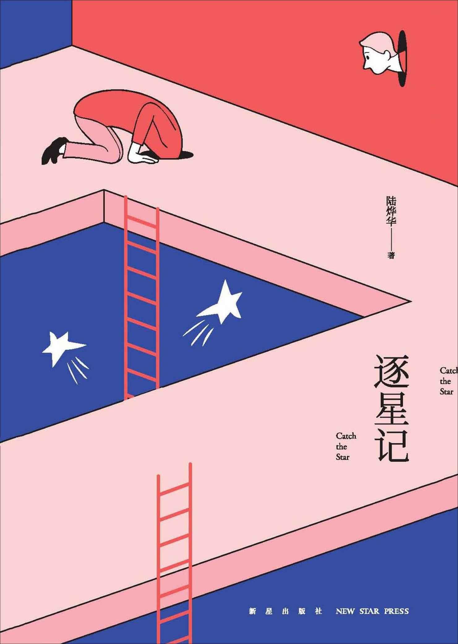 逐星记 陆烨华pdf-epub-mobi-txt-azw3