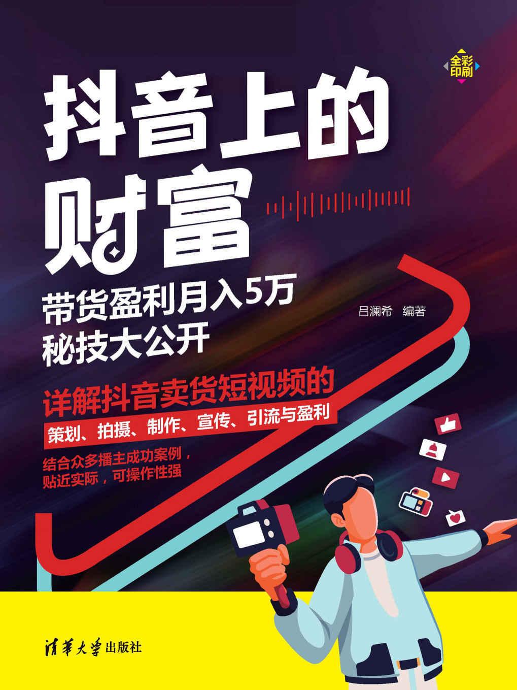 抖音上的财富 吕澜希pdf-epub-mobi-txt-azw3