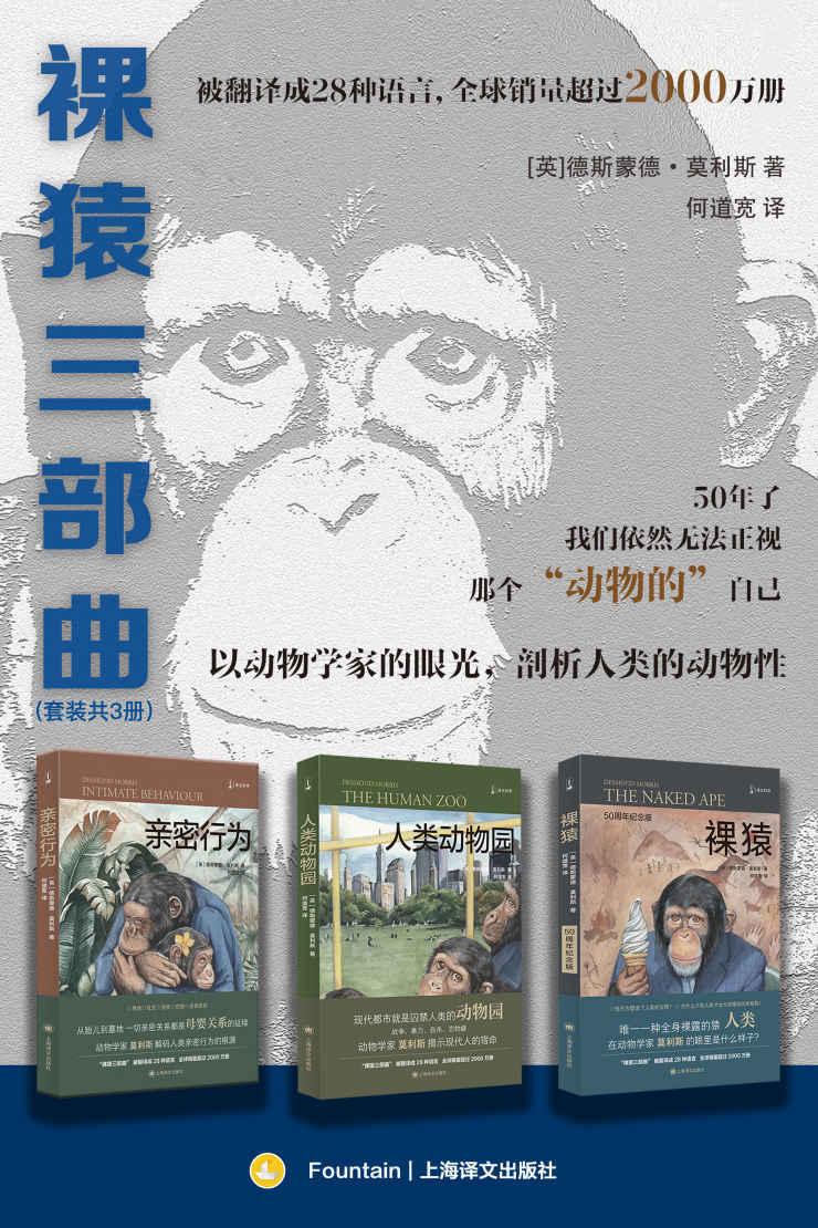 裸猿三部曲(套装共三册)pdf-epub-mobi-txt-azw3