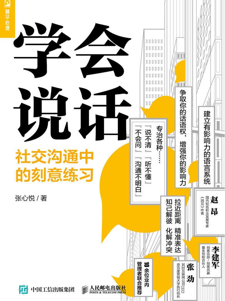 学会说话 张心悦pdf-epub-mobi-txt-azw3