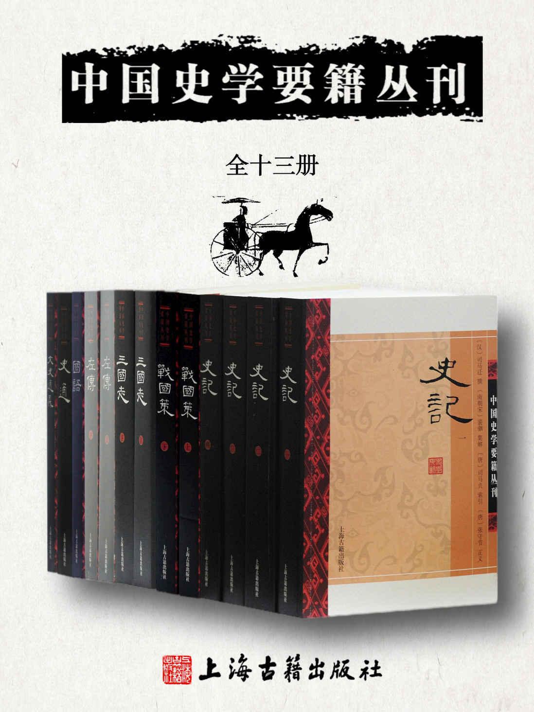中国史学要籍丛刊(全十三册)pdf-epub-mobi-txt-azw3