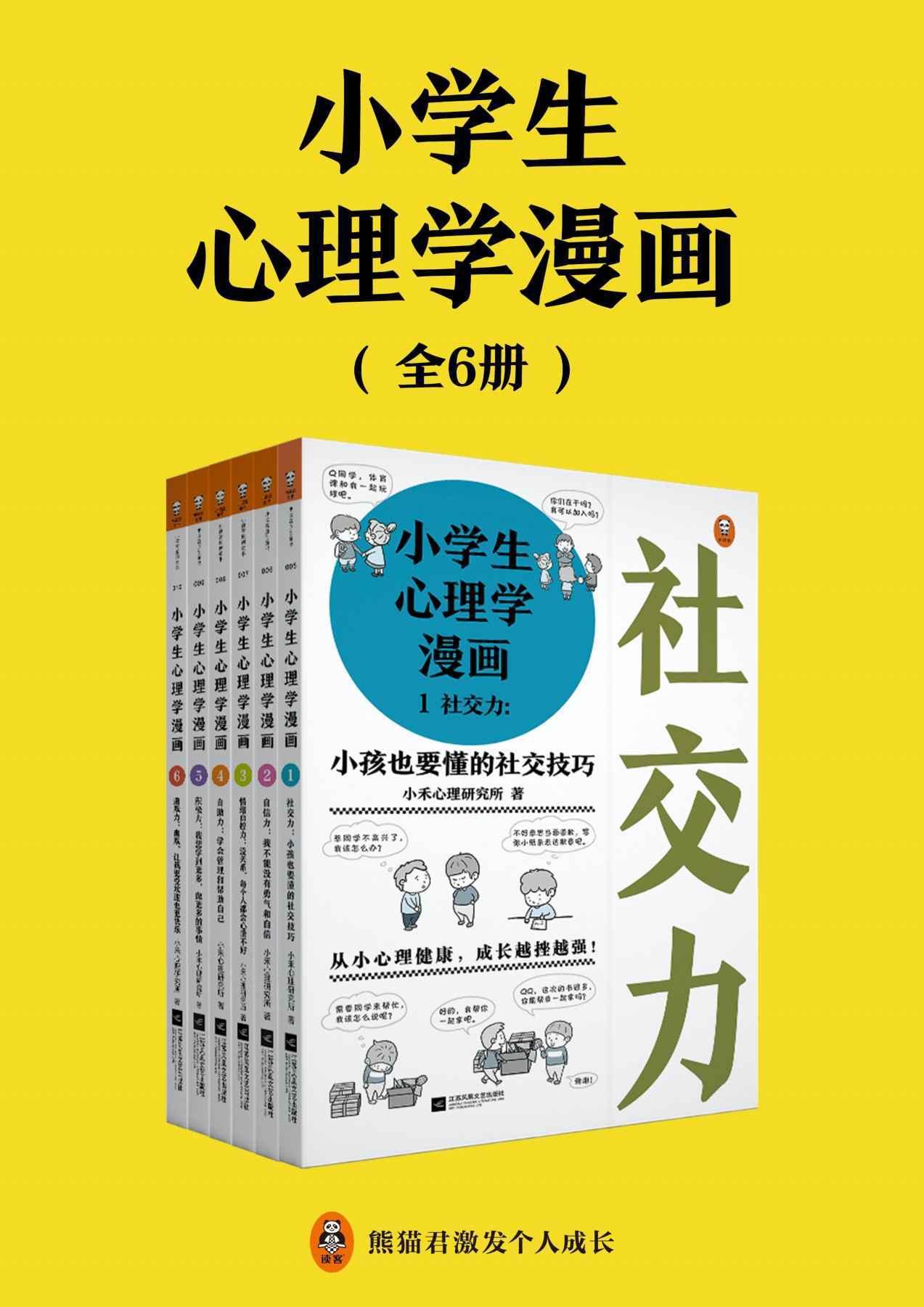 小学生心理学漫画(全六册)pdf-epub-mobi-txt-azw3