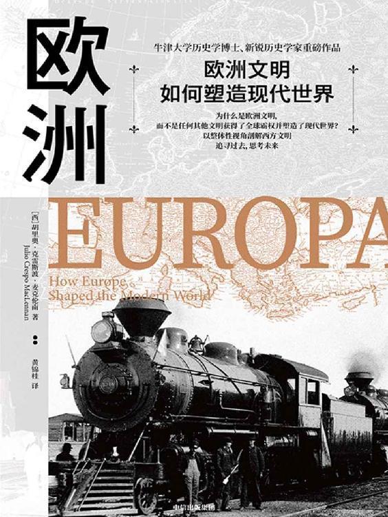 欧洲:欧洲文明如何塑造现代世界pdf-epub-mobi-txt-azw3