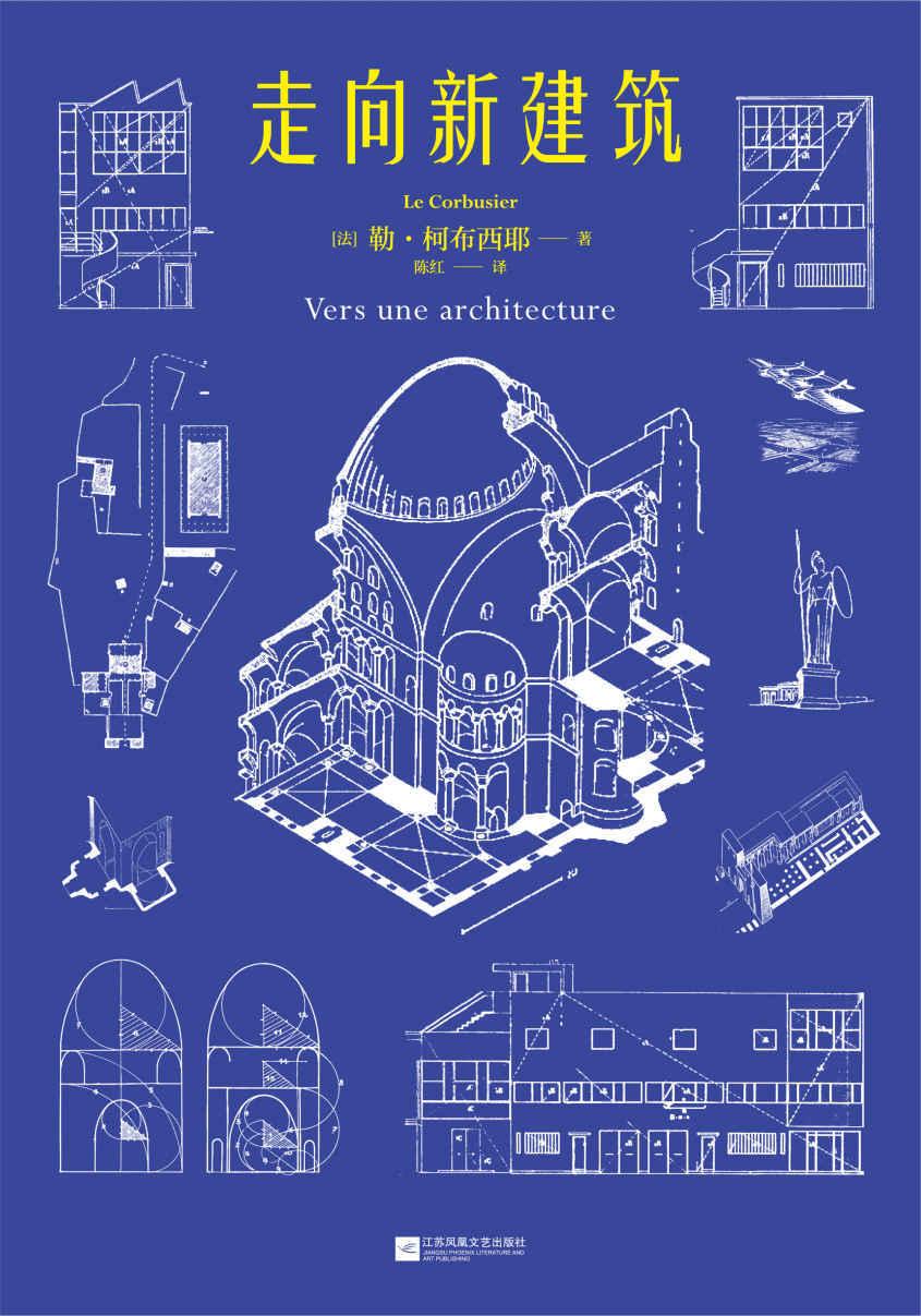 走向新建筑pdf-epub-mobi-txt-azw3
