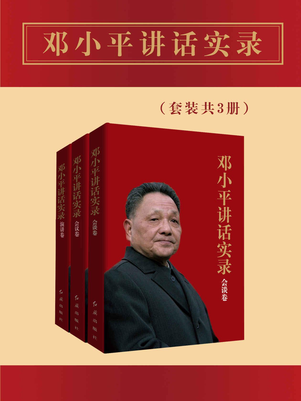邓小平讲话实录(套装共3册)pdf-epub-mobi-txt-azw3