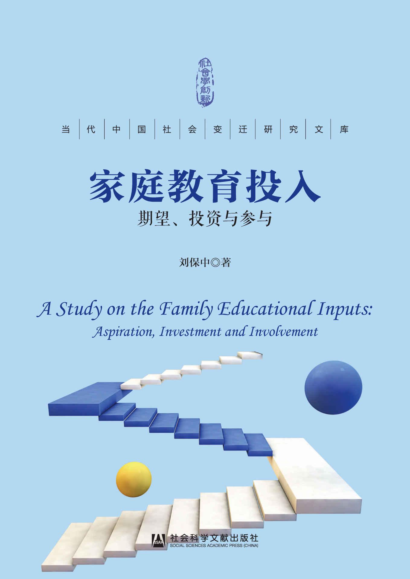 家庭教育投入pdf-epub-mobi-txt-azw3