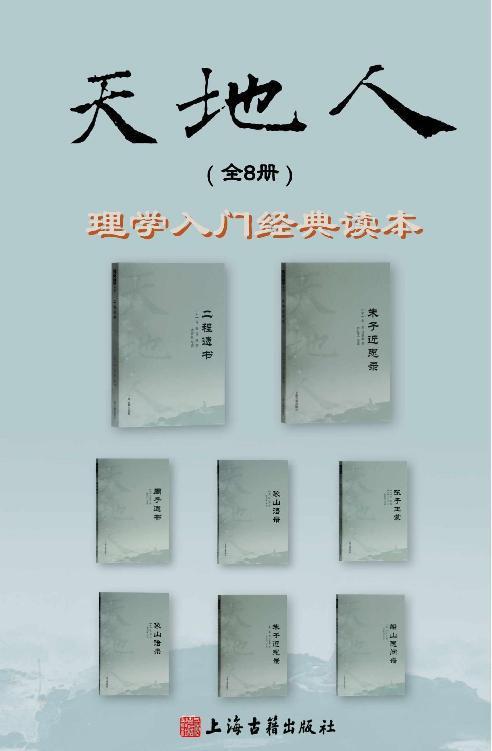 天地人丛书(全8册)pdf-epub-mobi-txt-azw3