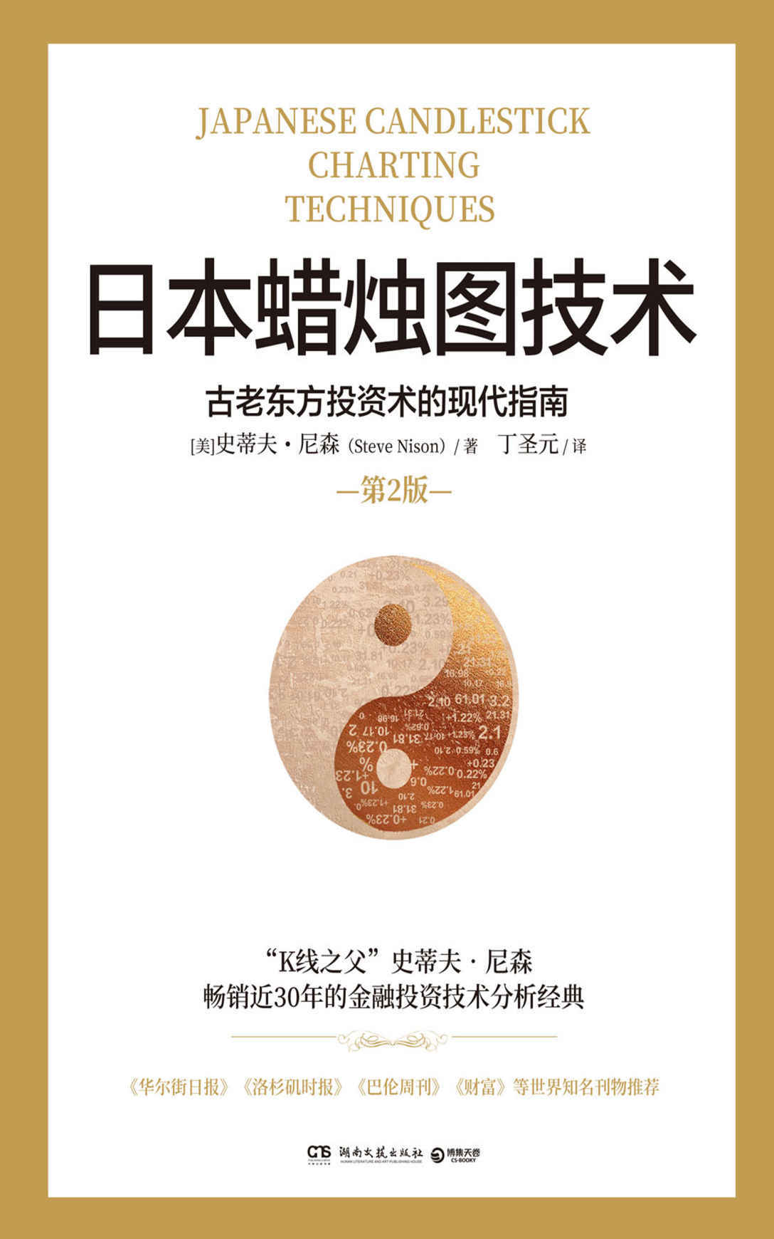 日本蜡烛图技术(第2版)pdf-epub-mobi-txt-azw3