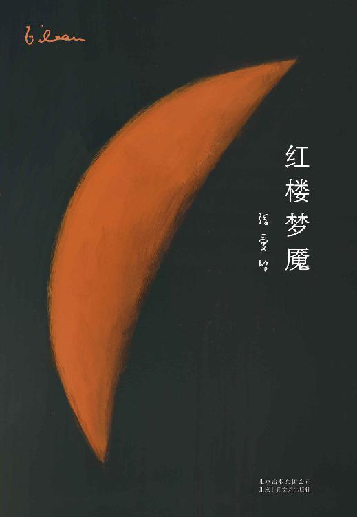 红楼梦魇pdf-epub-mobi-txt-azw3