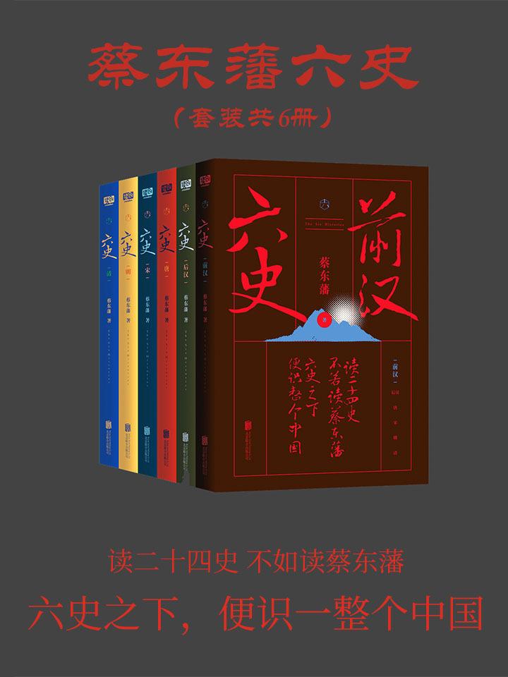 蔡东藩六史:套装共6册pdf-epub-mobi-txt-azw3