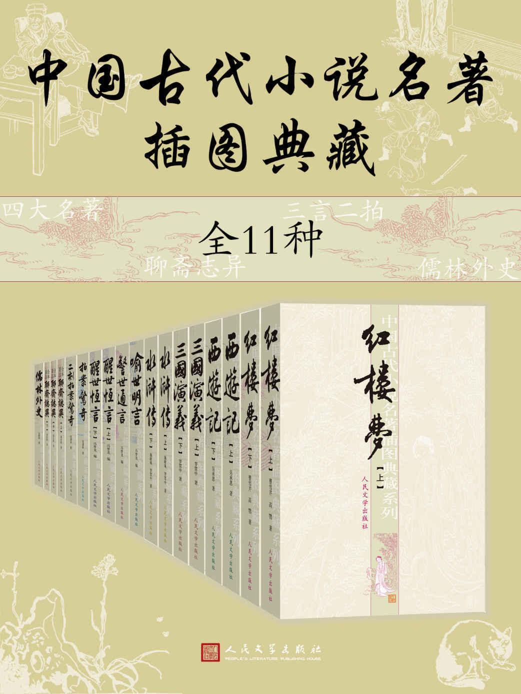 中国古代小说名著插图典藏·全11种pdf-epub-mobi-txt-azw3