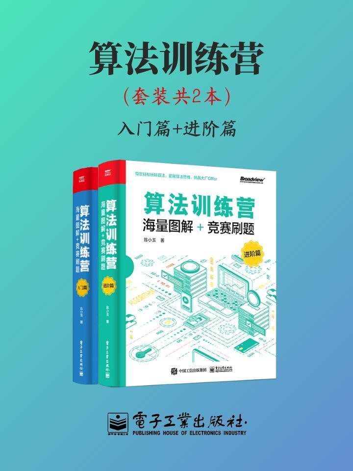 算法训练营(套装共2本)pdf-epub-mobi-txt-azw3
