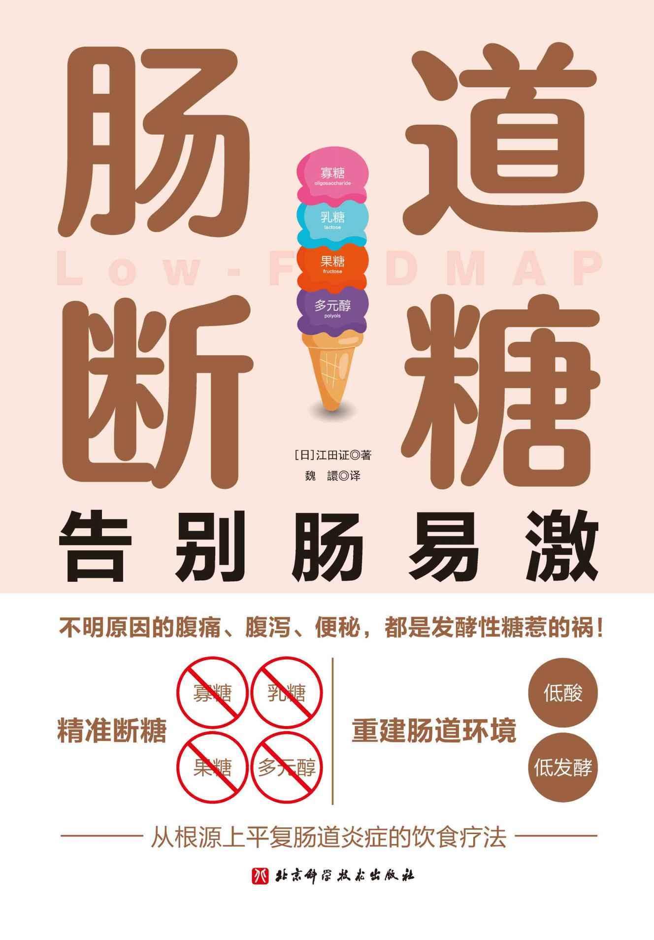 肠道断糖pdf-epub-mobi-txt-azw3