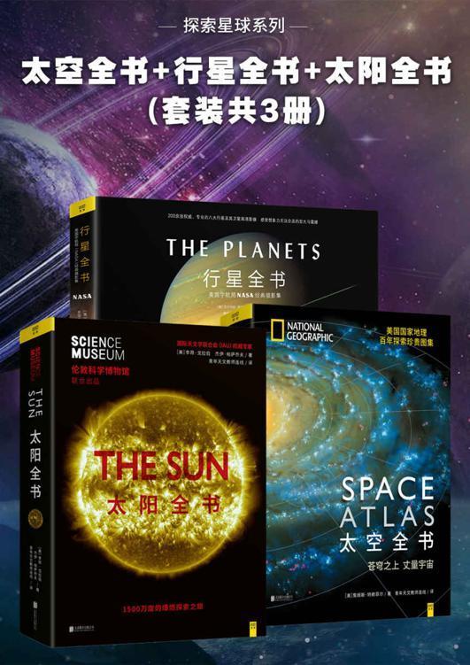 探索星球系列:太空全书+行星全书+太阳全书(套装共3册) pdf-epub-mobi-txt-azw3