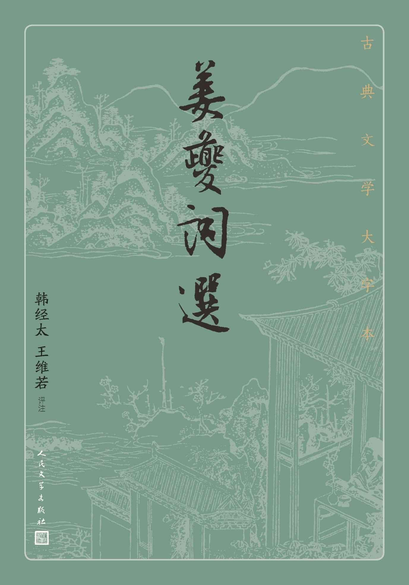 姜夔词选pdf-epub-mobi-txt-azw3