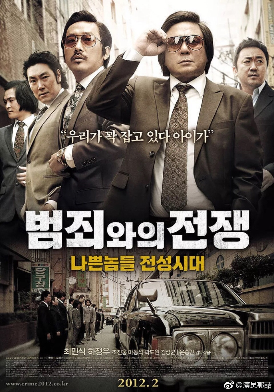 《与犯罪的战争:坏家伙的全盛时代》的剧照1