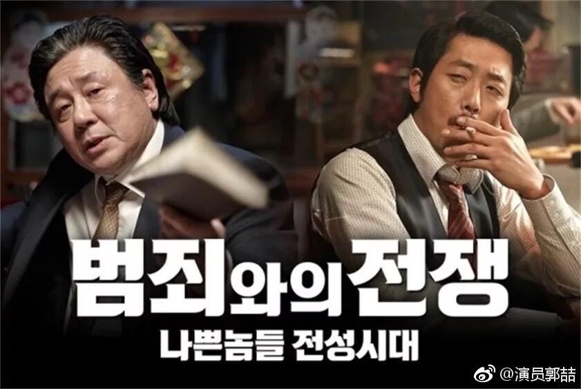 《与犯罪的战争:坏家伙的全盛时代》的剧照3