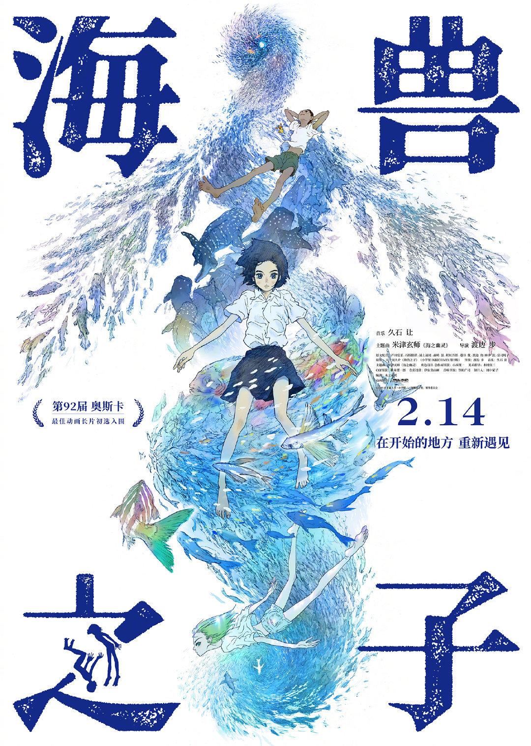 情人节与你相见,《海兽之子》内地定档海报公开,2020年2月14日上映- ACG17.COM