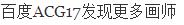【P站画师】日本画师マナカッコワライ的插画作品- ACG17.COM