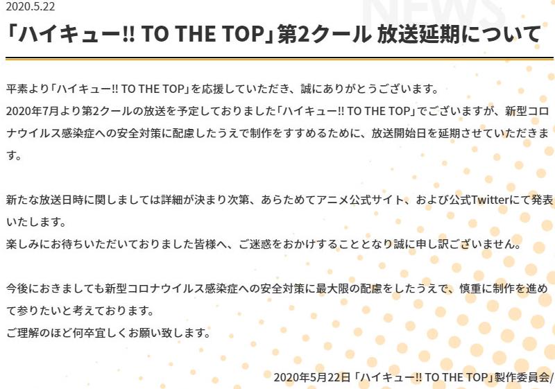 【延期消息】《新寒蝉》《排球TO THE TOP 2》《战翼的希格德莉法》宣布延期- ACG17.COM