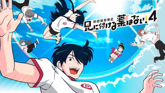 【动漫情报】《快把我哥带走》第四季动画制作决定,10月播出