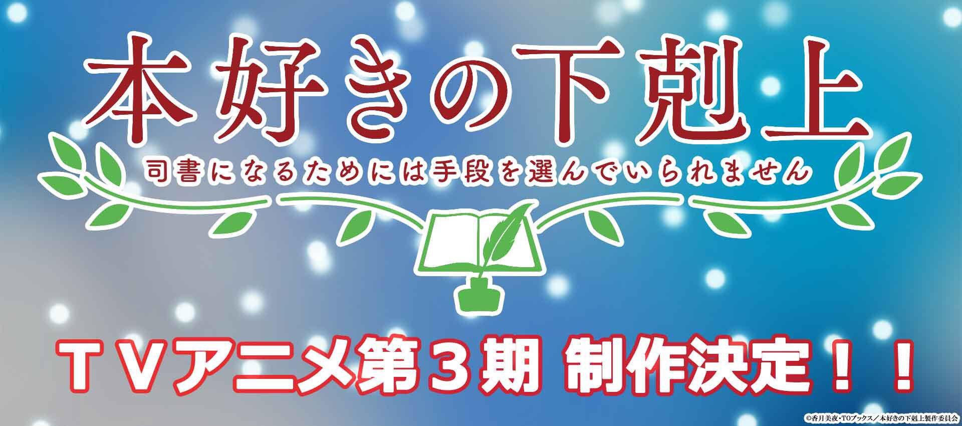 【动漫情报】TV动画《小书痴的下克上》第3季制作决定! 
