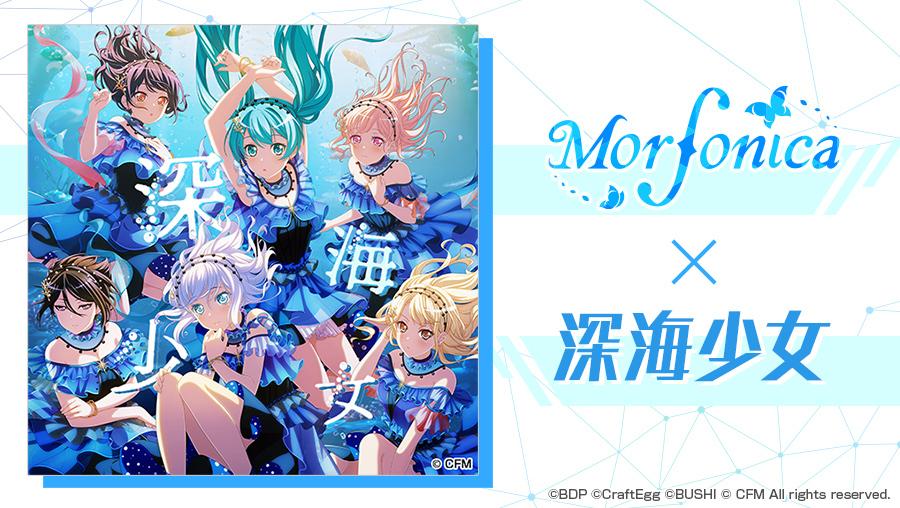《BanG Dream!》×《初音ミク》第三弹合作情报公开- 布丁次元社